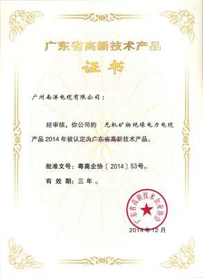广东省高新技术产物证书(无机矿物绝缘电力电缆)
