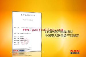 110KV高压电缆鉴定试验