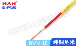 低压电线BVV-1.5mm2(广州澳门威尼人斯)