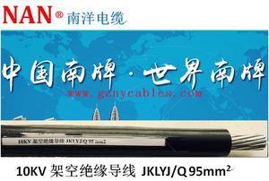 10KV架空绝缘导线-JKLYJQ-95mm2