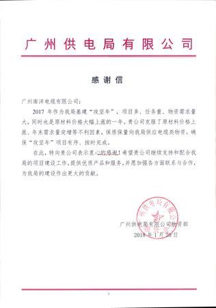 广州供电局有限企业感谢信