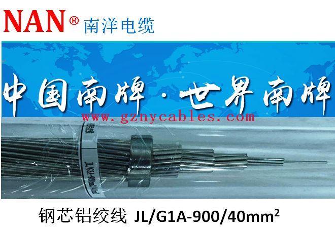 钢芯铝绞线-JLG1A-900-40mm2