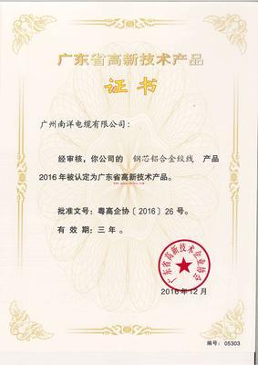 广东省高新技术产物-铜芯铝合金绞线