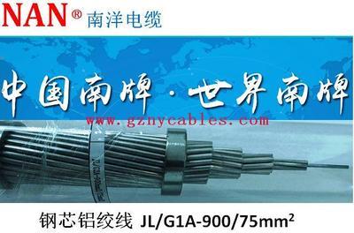 钢芯铝绞线-JLG1A-900-75mm2