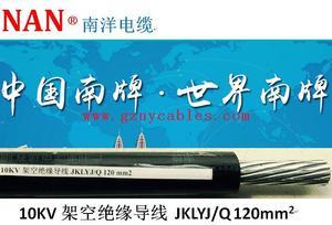 10KV架空绝缘导线-JKLYJQ-120mm2