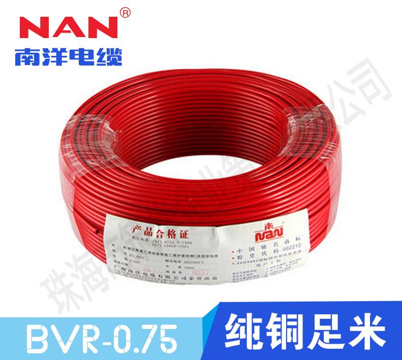 低压电线BVR-0.75mm2(广州澳门威尼人斯)
