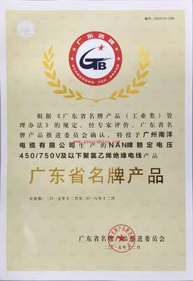 广东省名牌(450-750V电线名牌产物证书)