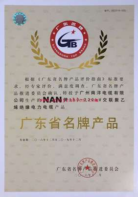 广东省名牌(110-220KV交联聚乙烯绝缘电力电缆