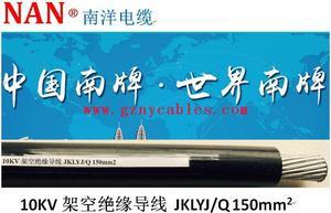 10KV架空绝缘导线-JKLYJQ-150mm2(澳门新蒲京赌场880011)