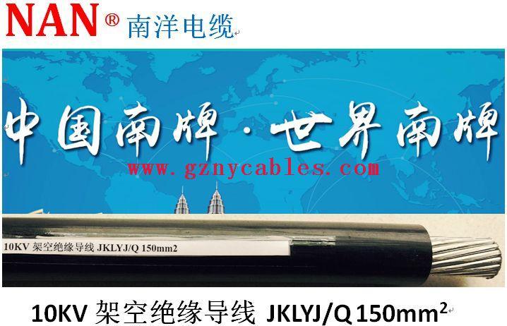 10KV架空绝缘导线-JKLYJQ-150mm2