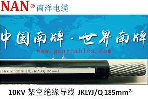 10KV架空绝缘导线-JKLYJQ-185mm2