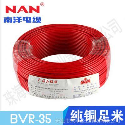 低压电线BVR-35mm2(广州澳门威尼人斯)