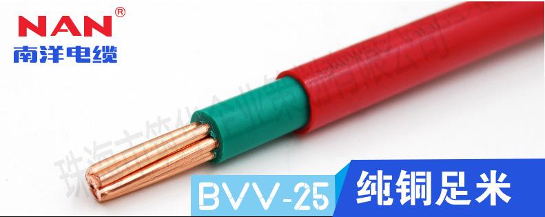 低压电线BVV-25mm2(广州澳门威尼人斯)