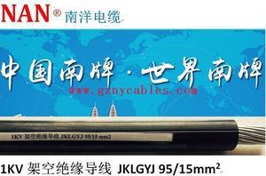 1KV架空绝缘导线-JKLGYJ-95-15