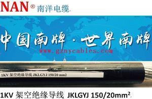 1KV架空绝缘导线-JKLGYJ-150-20