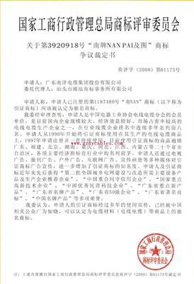 中国驰名商标压缩版