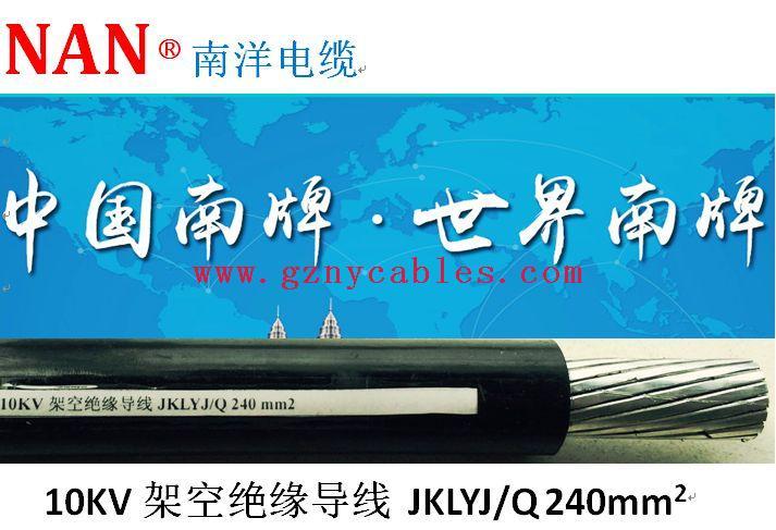 10KV架空绝缘导线-JKLYJQ-240mm2(广州澳门威尼人斯)