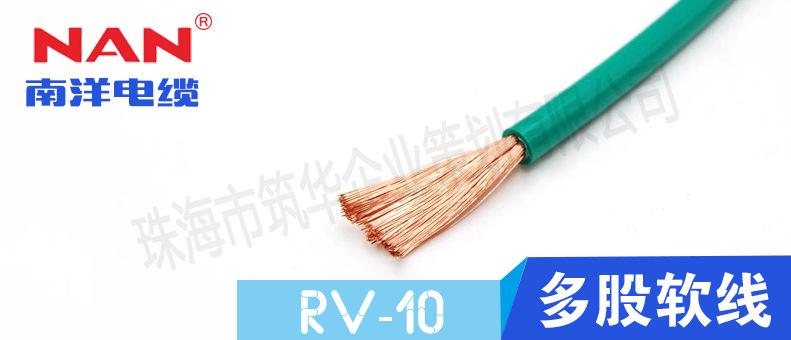 低压电线RV-10mm2(广州澳门威尼人斯)