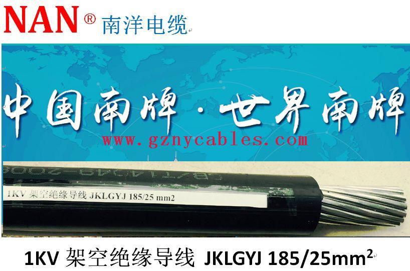 1KV架空绝缘导线-JKLGYJ-185-25mm2