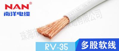 低压电线RV-35mm2(广州澳门威尼人斯)