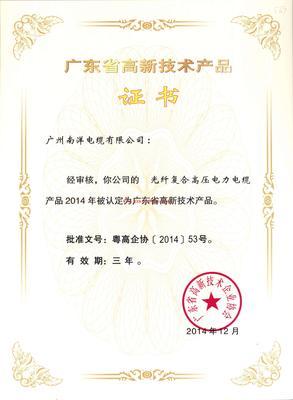广东省高新技术产物证书(光纤复合高压电力电缆)