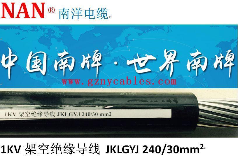 1KV架空绝缘导线-JKLGYJ-240-30