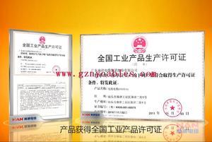 全国工业产物生许可证
