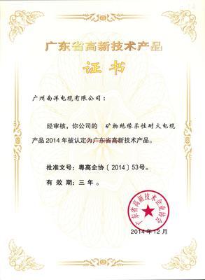 广东省高新技术产物证书(矿物绝缘柔性耐火电缆)