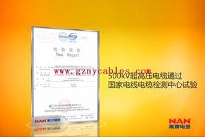 500KV 超高压电缆国家型式试验