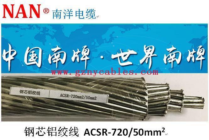 钢芯铝绞线-ACSR-720-50mm2