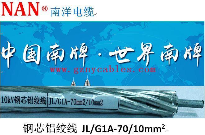 钢芯铝绞线-JLG1A-70-10mm2