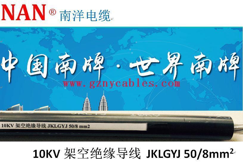 10KV架空绝缘导线-JKLGYJ-50-8mm2