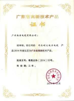 广东省高新技术产物证书(中压耐火电力电缆)
