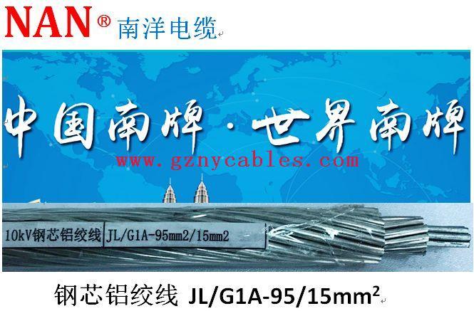 钢芯铝绞线-JLG1A-95-15mm2