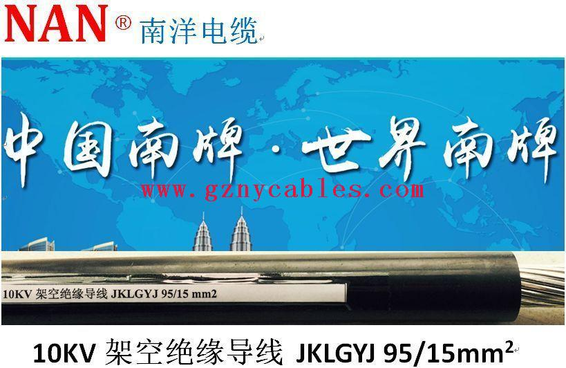 10KV架空绝缘导线-JKLGYJ-95-15mm2
