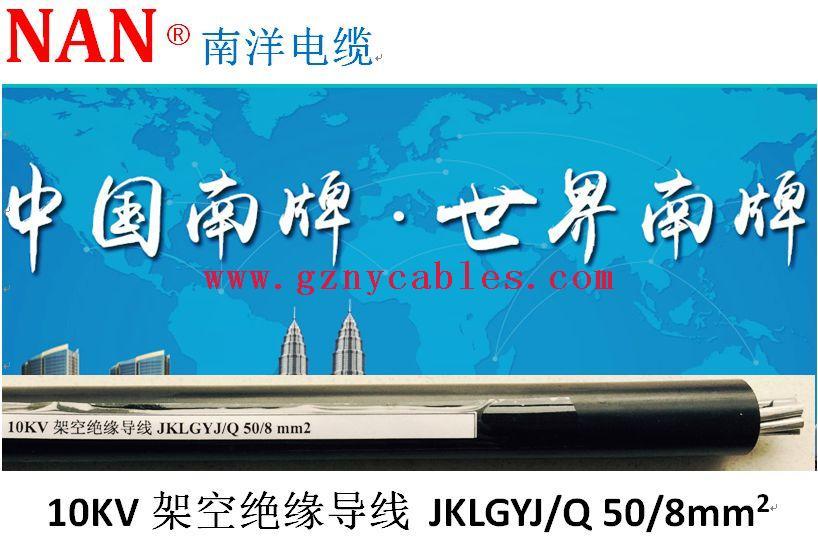 10KV架空绝缘导线-JKLGYJQ-50-8mm2