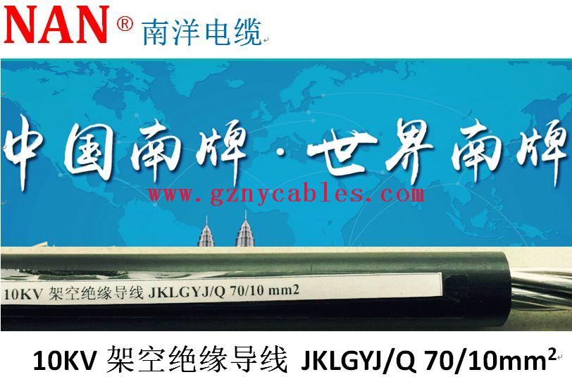 10KV架空绝缘导线-JKLGYJQ-70-10mm2