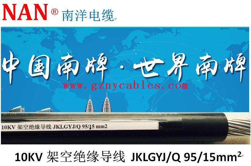 10KV架空绝缘导线-JKLGYJQ-95-15mm2
