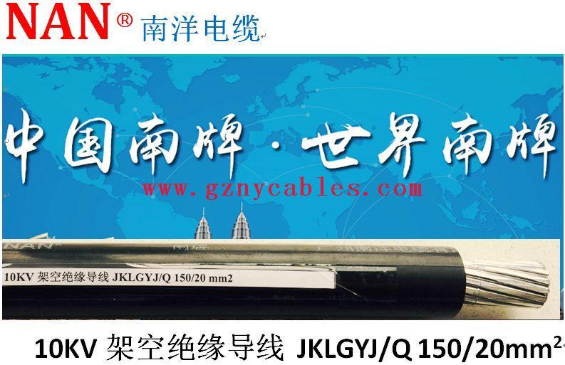 10KV架空绝缘导线-JKLGYJQ-150-20mm2