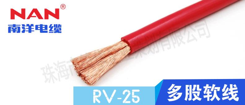 低压电线RV-25mm2(广州澳门威尼人斯)