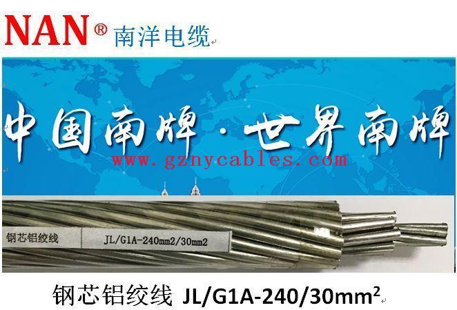 钢芯铝绞线-JLG1A-240-30mm2