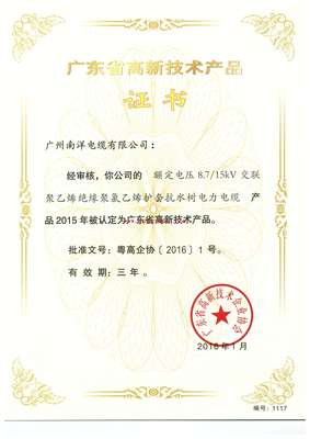 广东省高新技术产物-额定电压8.715kV交联聚乙烯绝缘聚氯乙烯护套抗水树电力电缆