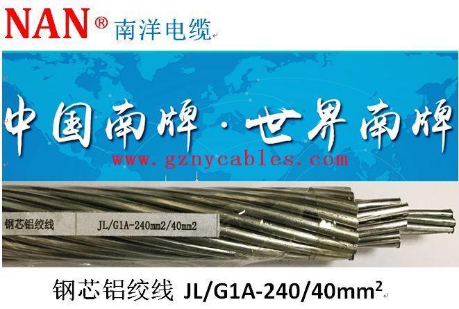 钢芯铝绞线-JLG1A-240-40mm2