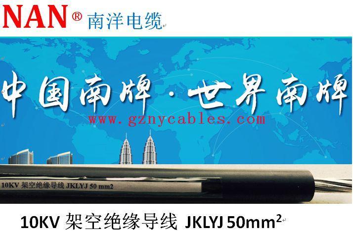 10KV架空绝缘导线-JKLYJ-50mm2