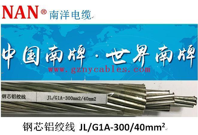 钢芯铝绞线-JLG1A-300-40mm2