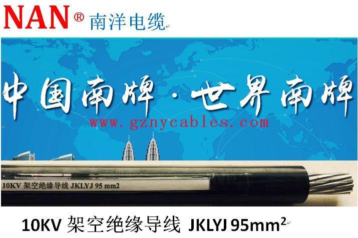 10KV架空绝缘导线-JKLYJ-95mm2