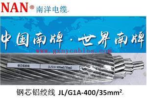 钢芯铝绞线-JLG1A-400-35mm2