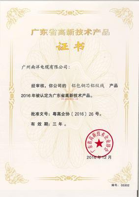广东省高新技术产物-铝包钢绞线