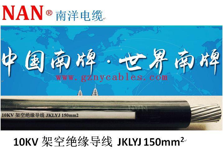 10KV架空绝缘导线-JKLYJ-150mm2