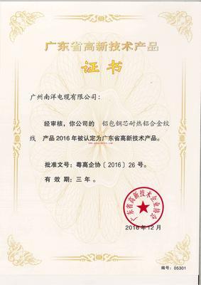 广东省高新技术产物-铝包钢芯耐热铝合金绞线